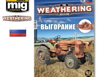 TWM ВЫПУСК 21 - FADED (Русский)