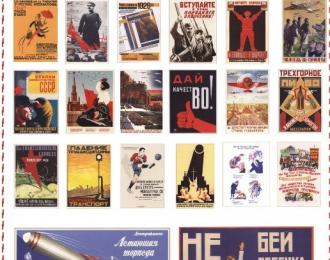 Набор декалей плакаты и афиши для оформления диорам, 100 х 135 мм (обратная декаль)  ТИП 6