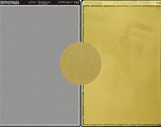Фототравление Макет профнастил 2 варианта: стальной и алюминиевый