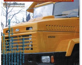 Журнал Автомобильный Моделизм 6/2006