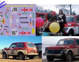Набор декалей Волжский автомобиль 2121 Нива №107 Dakar 1979
