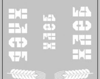 Набор декалей Надписи ХЛЕБ вариант 3