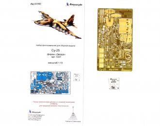 Набор фототравления для модели Су-25 от Звезды.
