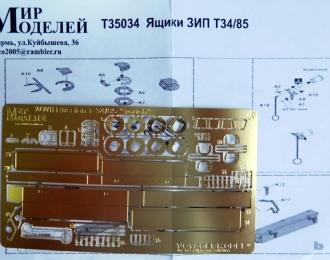 Фототравление Советский средний танк Т-34/85 (Ящики ЗиП)