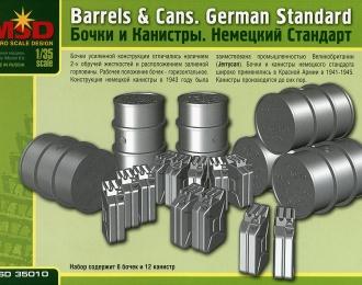 Сборная модель Бочки и канистры. Немецкий стандарт.