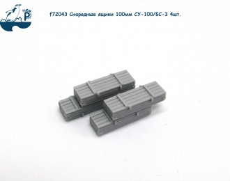Набор дополнений - Снарядные ящики 100мм СУ-100/БС-3 4шт.