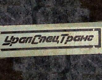 Фототравление Табличка УралСпецТранс для грузовиков и прицепов, цена за шт