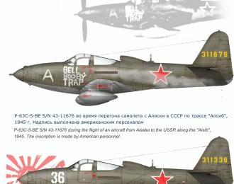 Декали Американский истребитель Bell P-63C-5 Kingcobra (В СССР)