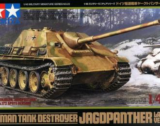 Сборная модель Jagdpanther (поздняя версия), 2 типа выхл. труб, металлическое шасси, 3 вар-та декалей
