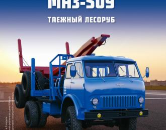 МАЗ-509 лесовоз с роспуском, Легендарные Грузовики СССР 45
