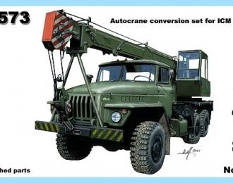 Конверсионный набор Советский автокран КС-2573 на шасси миасского грузовика (для ICM)