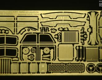 Фототравление набор для доработки Горький 51 / 63