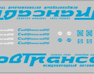 Набор декалей 0030 Совтрансавто для МАЗ-9758 (вариант 4), голубой (100х290)