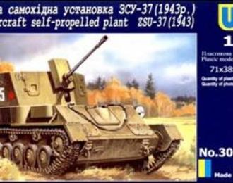 Сборная модель Советская ЗСУ ЗСУ-37 (1943 г.)