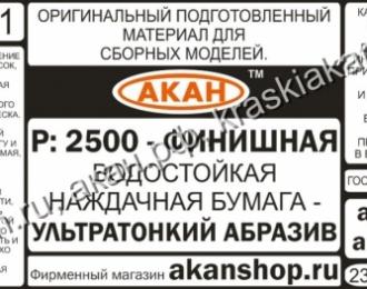 Водостойкая наждачная бумага Р: 2500 (ультратонкий абразив-финишная) 230 х140мм