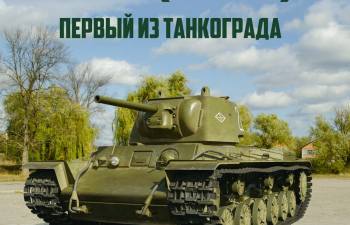 КВ-1 (1942), Наши танки 33