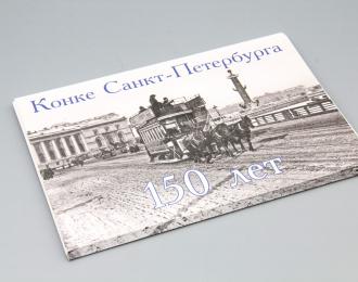 Набор открыток Конке Санкт-Петербурга