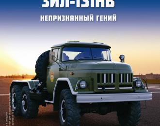 ЗИЛ-131НВ седельный тягач, Легендарные Грузовики СССР 8