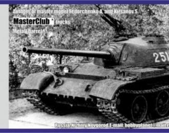 Сборная модель Советский средний танк Т-54 (1951 год)