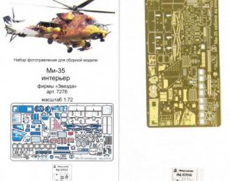 Фототравление для Ми-35 от Звезды