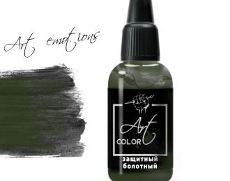 Краска акриловая Art Color защитный болотный (protective swamp)