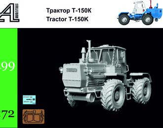 Сборная модель Трактор Т150