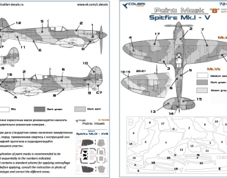 Окрасочная маска Британский истребитель Supermarine Spitfire MK.I - V - camouflage B