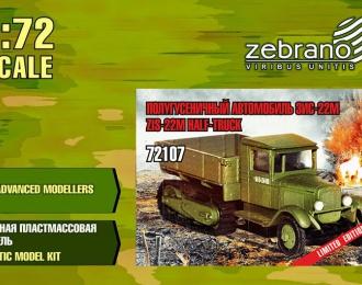 Сборная модель Полгусеничный автомобиль ЗиС-22М
