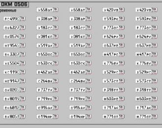 Набор декалей Номерные знаки России г. Санкт-Петербург (100х70)