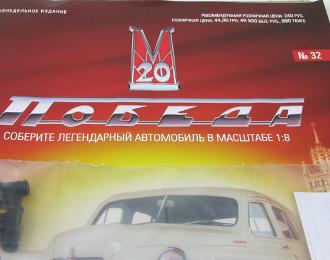 Горький-М20  выпуск No 32