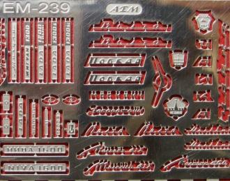 Фототравление Набор шильдиков для советских легковых автомобилей (1:24)