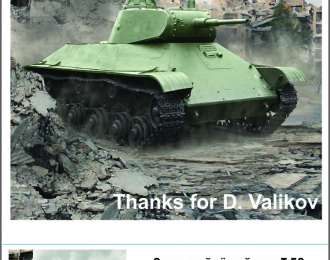 Сборная модель Советский лёгкий танк Т-50