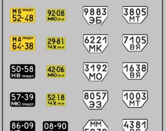 Набор декалей Номерные знаки для Прицепов и тракторов Вариант 2