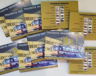 Набор открыток Троллейбусы Николаева