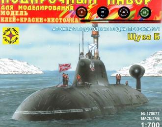"""Сборная модель Подводная лодка проекта 971 """"Щука-Б"""" (подарочный набор)"""