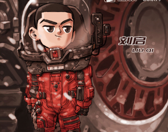 The Wandering Earth - Liu Qi (cartoon model)