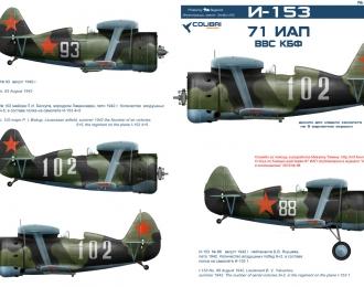 Декаль для И-153 71 ГвИАП