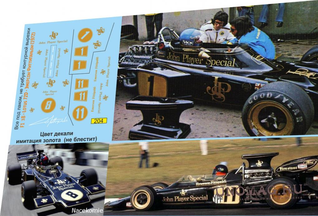 Formula 1 №38 - Lotus 72D - Эмерсон Фиттипaльди (1972)