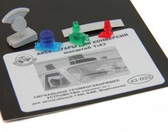 Сигнальное громкоговорящее устройство для ГАИ, ВАИ, Медпомощь комплект #5, синий / красный / зеленый