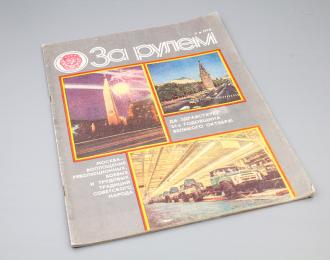 "Журнал ""За рулем"" - 11 1978"