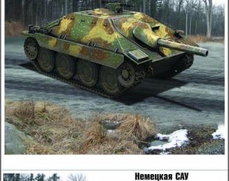 Сборная модель Немецкая САУ StuH 10,5 см Hetzer