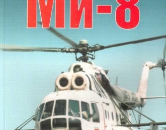 Книга «Многоцелевой вертолет Ми-8» - Морозов С.