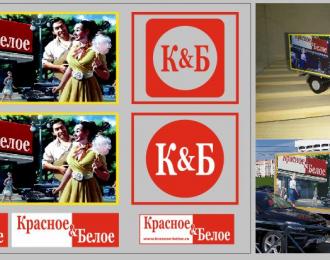 Набор декалей Фургон магазина Красное и Белое (вариант 4, 200х140)