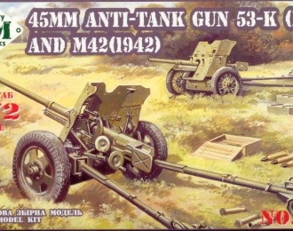 Сборная модель Советские 45-мм противотанковые пушки 53-К (обр. 1937г.) и  М42 (обр. 1942г.)