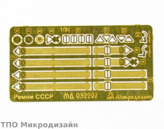 Фототравление Ремни СССР (ВОВ)