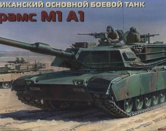 """Сборная модель американский основной боевой танк """"Абрамс М1А1"""""""