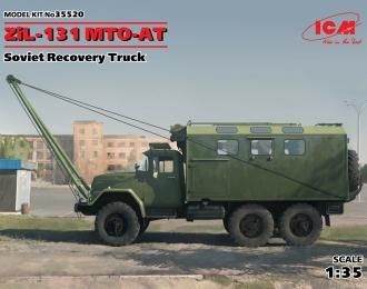 Сборная модель Советский армейский автомобиль ZIL-131 MTO-AT