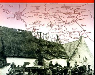 Книга «Крушение германского блицкрига в 1914 г.» - Оськин М.
