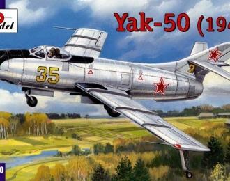 Сборная модель Советский опытный истребитель-перехватчик Як-50 (1949 года)