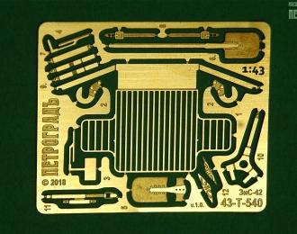 Базовый набор для доработки модели ЗиС-42 НАП